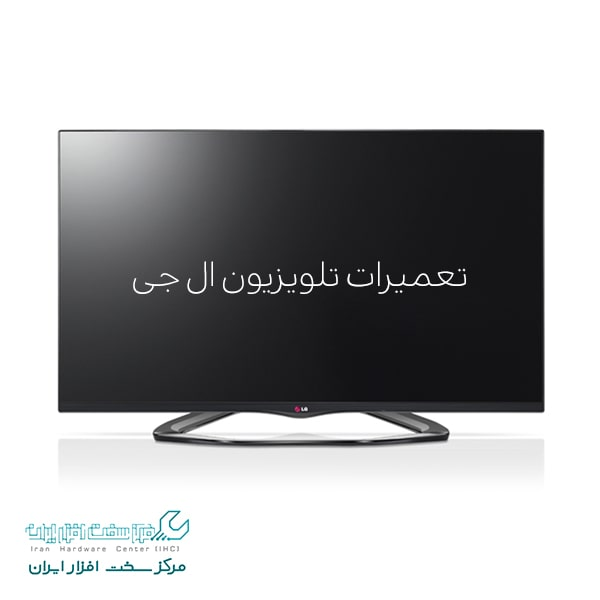 تعمیرات تلویزیون ال جی - LG