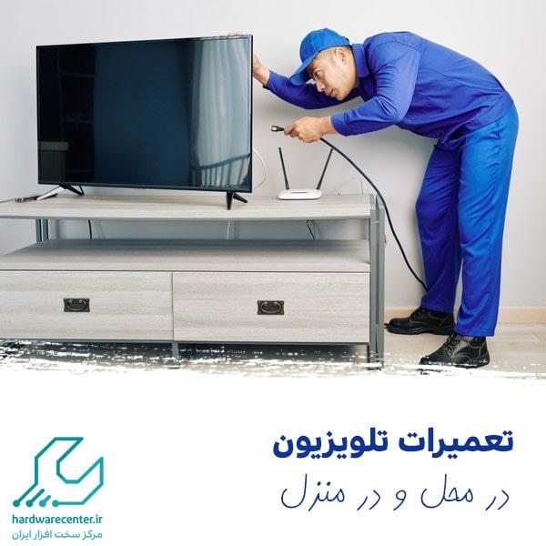 تعمیرات تلویزیون در محل و در منزل