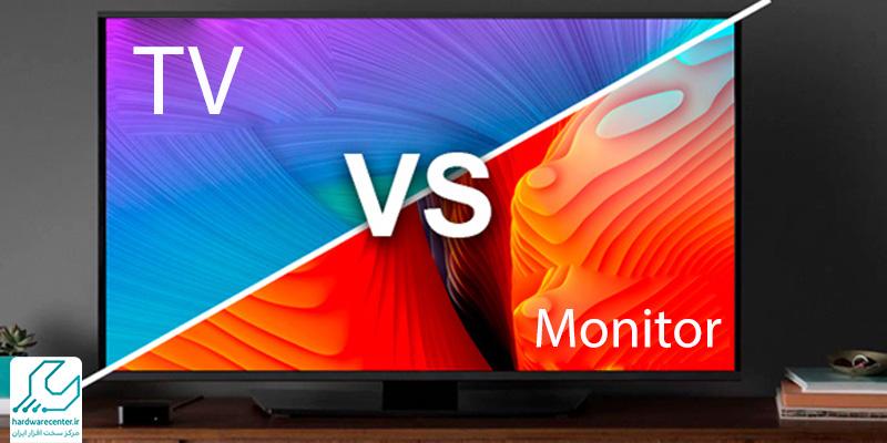 تفاوت نمایشگر با تلویزیون های خانگی
